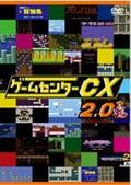 ゲームセンターCX 2.0