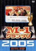 "M-1グランプリ2005 完全版 〜本命なきクリスマス決戦!""新時代の幕開け""〜"