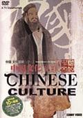 中国文化 B