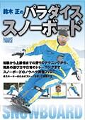 鈴木正のパラダイススノーボード