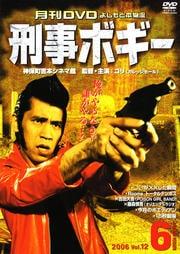 月刊DVD よしもと本物流 赤版 2006 6月号 Vol.12