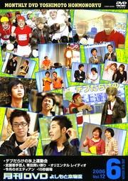 月刊DVD よしもと本物流 青版 2006 6月号 Vol.12