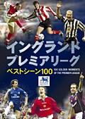 イングランド プレミアリーグ ベストシーン 100