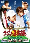 テニスの王子様 180日間の熱き青春 ナビゲートDVD