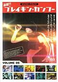 必殺!? ブレイキン・カンフー VOLUME 05