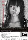 初恋 〜三億円事件の犯人は女子高生だった