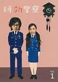 時効警察 Vol.1