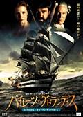 パイレーツ・オブ・アトランティス EPISODE 2: 呪われた島の秘密