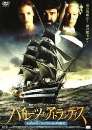 パイレーツ・オブ・アトランティス EPISODE 1: キャプテン・キッドの財宝