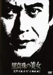 黒真珠の美女 江戸川乱歩の「心理試験」