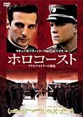 ホロコースト −アドルフ・ヒトラーの洗礼−