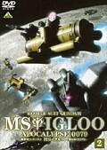 機動戦士ガンダム MSイグルー−黙示録0079− 2