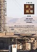 戸井十月 PRESENTS 世界の廃墟・南米篇 砂漠の蜃気楼 ハンバーストーン