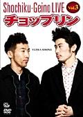 松竹芸能LIVE Vol.3 チョップリン ULTRA SIMPLE