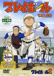 プレイボール vol.10