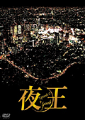 夜王 Episode 0