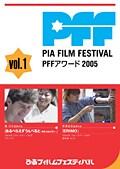 PFFアワード2005 vol.1