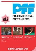 PFFアワード2005 vol.2