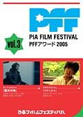 PFFアワード2005 vol.3