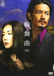 輪舞曲 −ロンド− vol.1