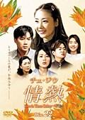 チェ・ジウ 情熱 Disc 22