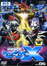 超星艦隊セイザーX Vol.06