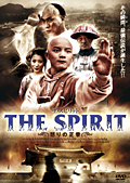 THE SPIRIT 怒りの正拳