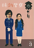 時効警察 Vol.3