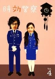 時効警察 Vol.4
