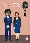 時効警察 Vol.5