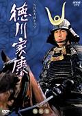 NHK大河ドラマ 徳川家康 完全版 DISC 9