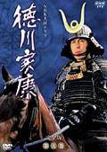 NHK大河ドラマ 徳川家康 完全版 DISC 11