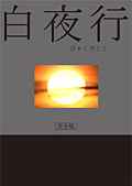 白夜行(テレビドラマ版)セット