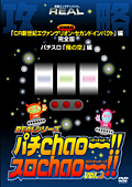 REALシリーズ攻略DVD パチChao〜!!・スロChao〜!! Vol.3