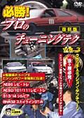 復刻版 必勝! プロのチューニングテク VOL.3 クラッチ・ミッション・デフチューン編