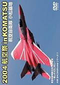 航空自衛隊 小松基地 2004 航空祭 in KOMATSU DISC 1