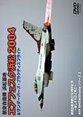 航空自衛隊 浜松基地 エアフェスタ浜松 2004&サンダーバーズ・プラクティスフライト