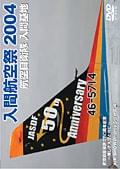 航空自衛隊 入間基地 入間航空祭 2004