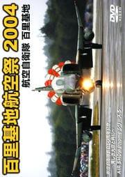 航空自衛隊 百里基地 百里基地航空祭 2004