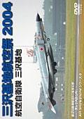 航空自衛隊 三沢基地 三沢基地航空祭 2004