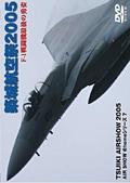 築城航空祭2005 F-1戦闘機最後の勇姿