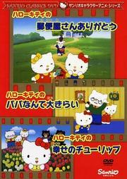 サンリオキャラクターアニメシリーズ ハローキティ 郵便屋さんありがとう/幸せのチューリップ/パパなんて大きらい