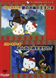サンリオキャラクターアニメシリーズ ハローキティ 夢のお城の王子さま/みんなの森をまもれ!