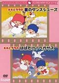 サンリオキャラクターアニメシリーズ キキとララ 星のダンスシューズ/はばたけ!ペガサス