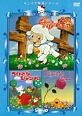 サンリオ映画シリーズ チリンの鈴/ちいさなジャンボ/バラの花とジョー