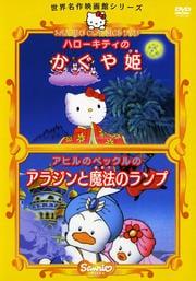 サンリオ世界名作映画館シリーズ ハローキティのかぐや姫/アヒルのペックルのアラジンと魔法のランプ