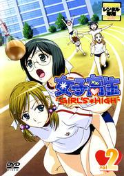 女子高生 GIRL'S HIGH vol.2