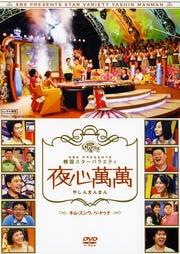 SBS PRESENTS 韓国スターバラエティ 夜心萬萬 〜キム・スンウ、ペ・ドゥナ