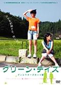 グリーン・デイズ ディレクターズカット版
