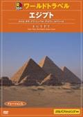 るるぶ ワールドトラベル エジプト